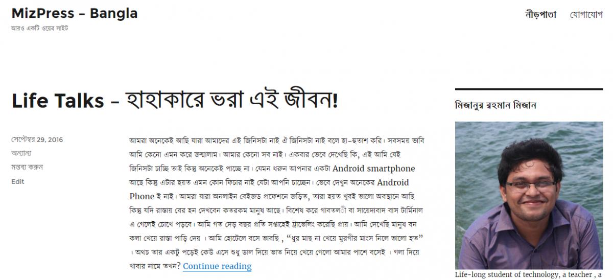 Bengali personal blog started!